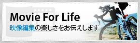 Movie for life 動画編集の楽しさをお伝えします
