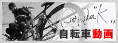 ピストライダーKの自転車動画