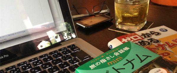 ベトナム語学習@カフェ