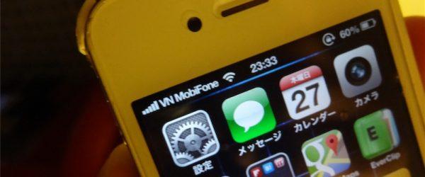「Softbank」の文字が「VN MobiFone」に!