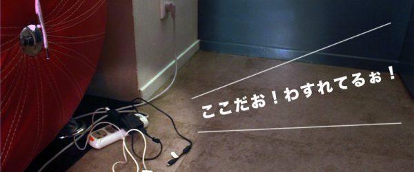 充電ケーブルを忘れがち