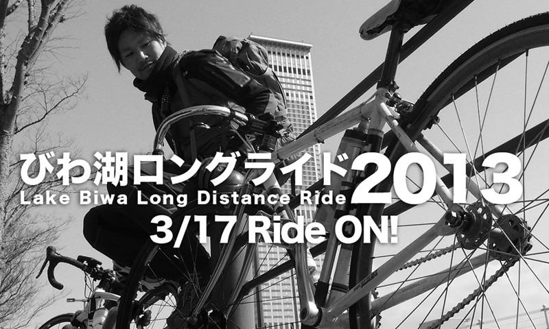 びわ湖一周ロングライド2013 3月17日RideON!