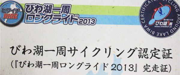 びわ湖一周サイクリング認定証(『びわ湖一周ロングライド2013』完走証)