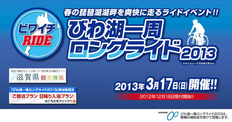 びわ湖一周ロングライド2013