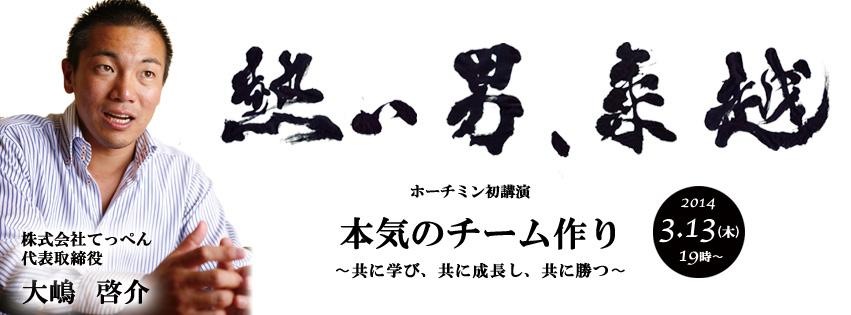 大嶋啓介氏ホーチミン講演2014/3/13