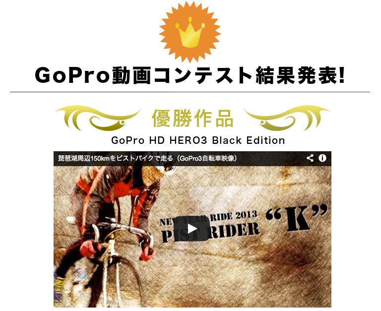 GoPro動画コンテスト優勝作品